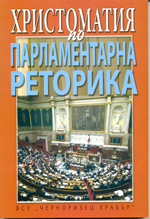 парламент реторика