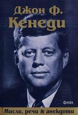 Джон Кенеди