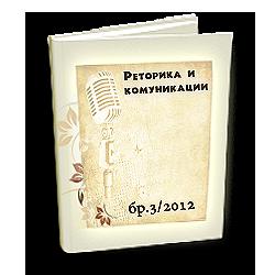 sписание – Реторика и комуникации – брой 3 / 2012
