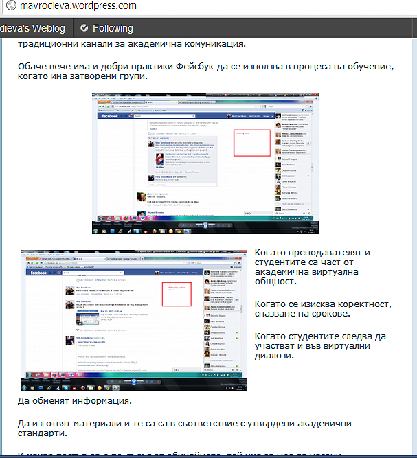Screenshot 3: Promoting LIS students' work in the blogosphere in Ivanka Mavrodieva's blog