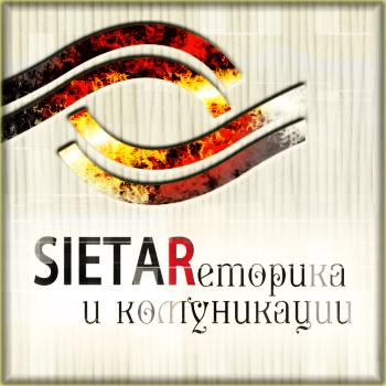 """Реторика и комуникации"" – брой 6, ноември 2012"