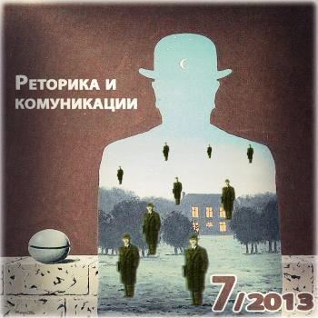 """""""Реторика и комуникации"""" – брой 7, януари 2013"""