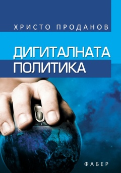 Дигиталната политика, първо издание, 2010