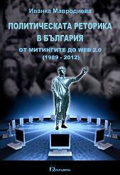 politicheskata-retorika-v-bylgaria-ot-mitingite-do-web-2-0-1989-2012-