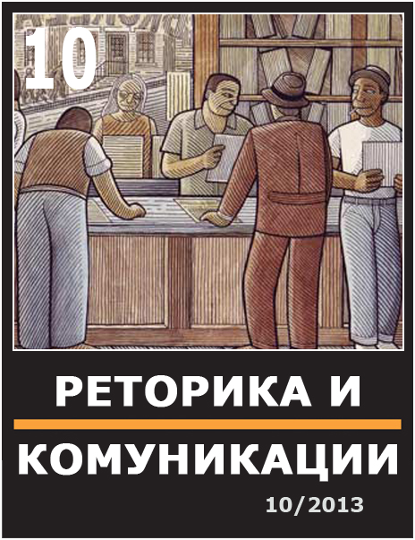 Реторика и политическа комуникация – брой 10, октомври 2013 година