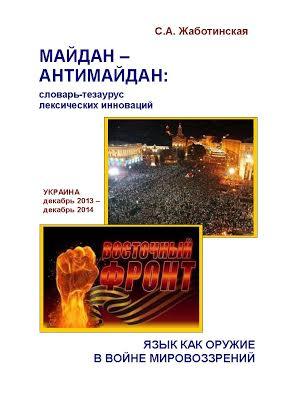 """Майдан – Антимайдан"", Украйна, декември 2013 –декември 2014"