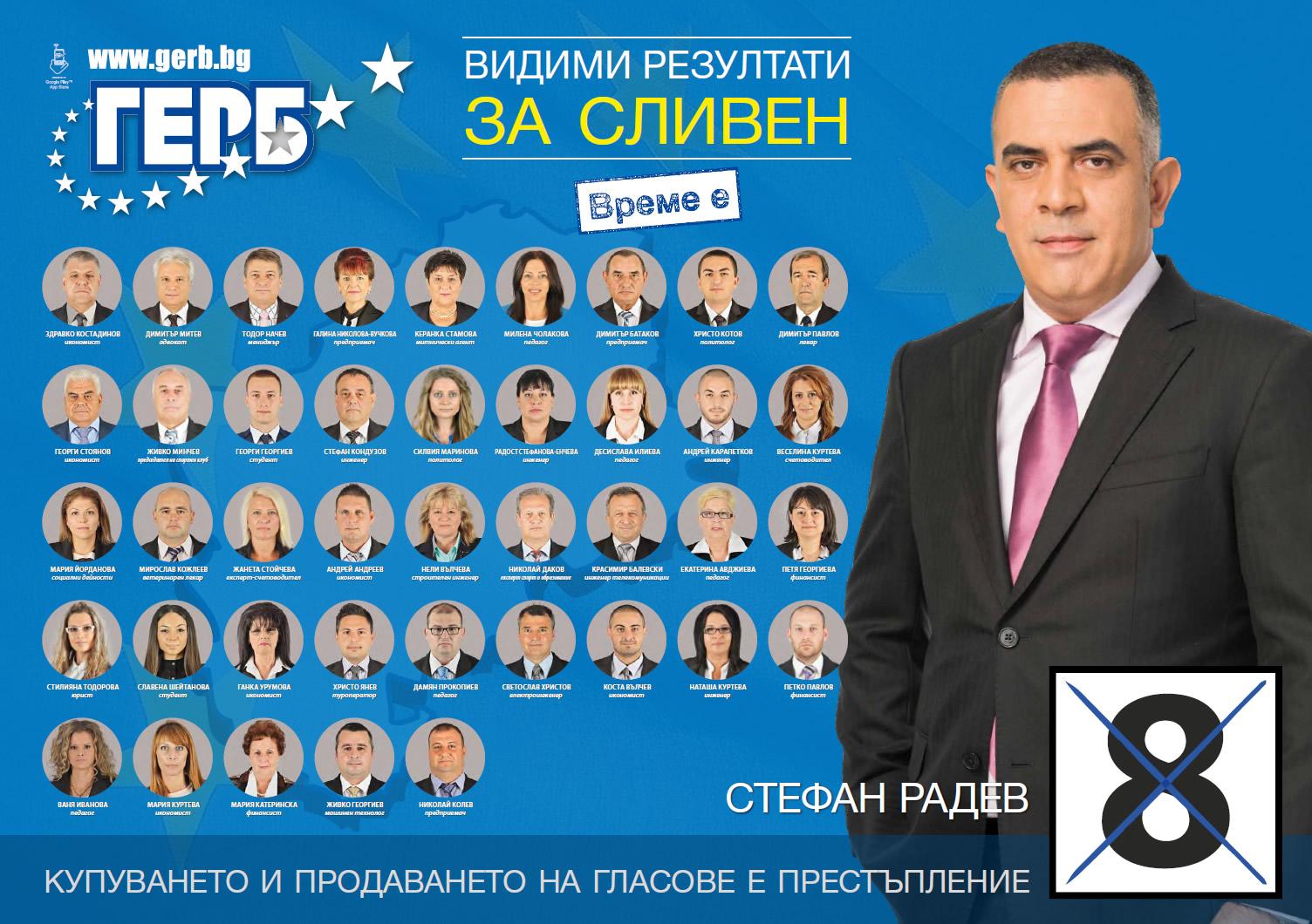 izbori_2015_kassabova_2