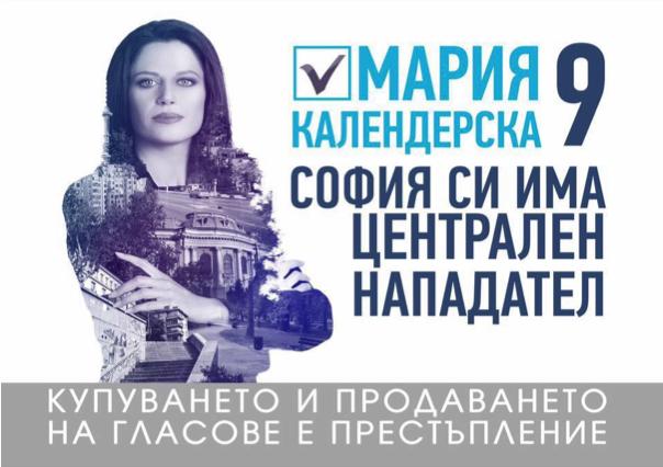 izbori_2015_kassabova_9