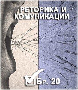 retorika-2-260x300