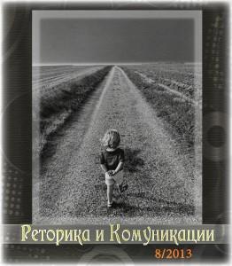 """Реторика и комуникации"" – брой 8, април 2013"