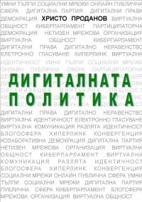 Дигиталната политика, второ електронно издание, 2012