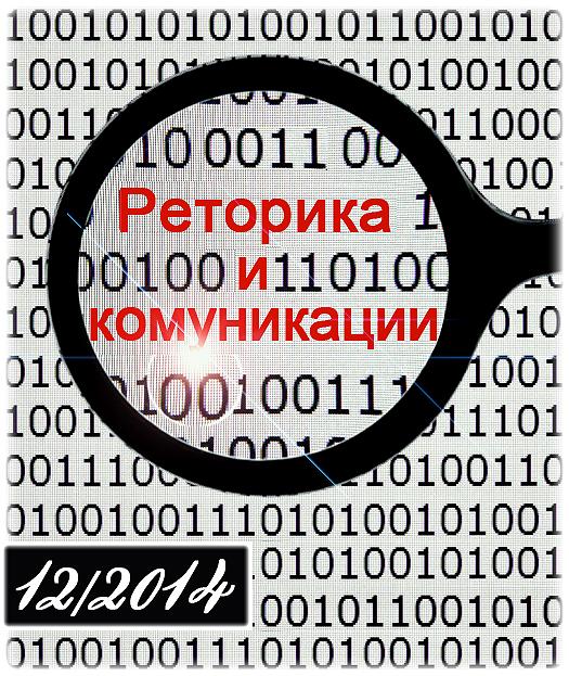 """Визуална реторика и виртуална комуникация """"Реторика и комуникации"""" брой 12, април 2014 година"""