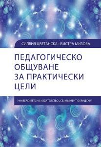 (Цветанска, С. и Б. Мизова. Педагогическо общуване за практически цели. София, 2015 г.)